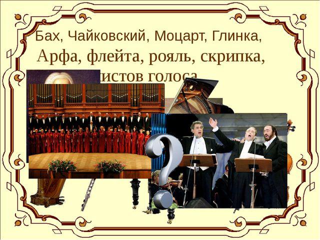 Бах, Чайковский, Моцарт, Глинка, Арфа, флейта, рояль, скрипка, Хор, солистов...