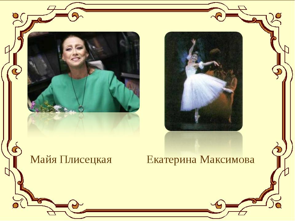 Майя Плисецкая Екатерина Максимова