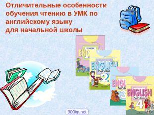 Отличительные особенности обучения чтению в УМК по английскому языку для нача