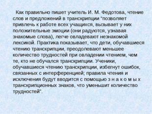 Как правильно пишет учитель И. М. Федотова, чтение слов и предложений в тран