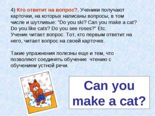4) Кто ответит на вопрос?. Ученики получают карточки, на которых написаны воп
