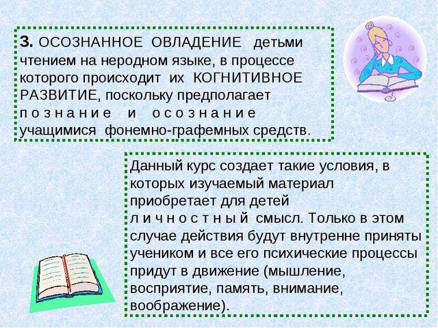 3. ОСОЗНАННОЕ ОВЛАДЕНИЕ детьми чтением на неродном языке, в процессе которого...
