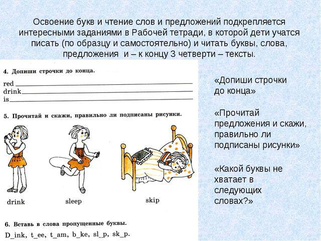 Освоение букв и чтение слов и предложений подкрепляется интересными заданиями...