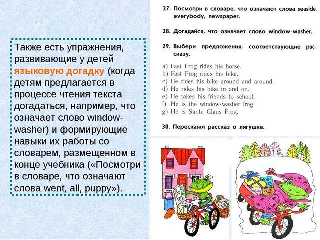 Также есть упражнения, развивающие у детей языковую догадку (когда детям пред...