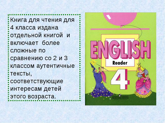 Книга для чтения для 4 класса издана отдельной книгой и включает более сложны...