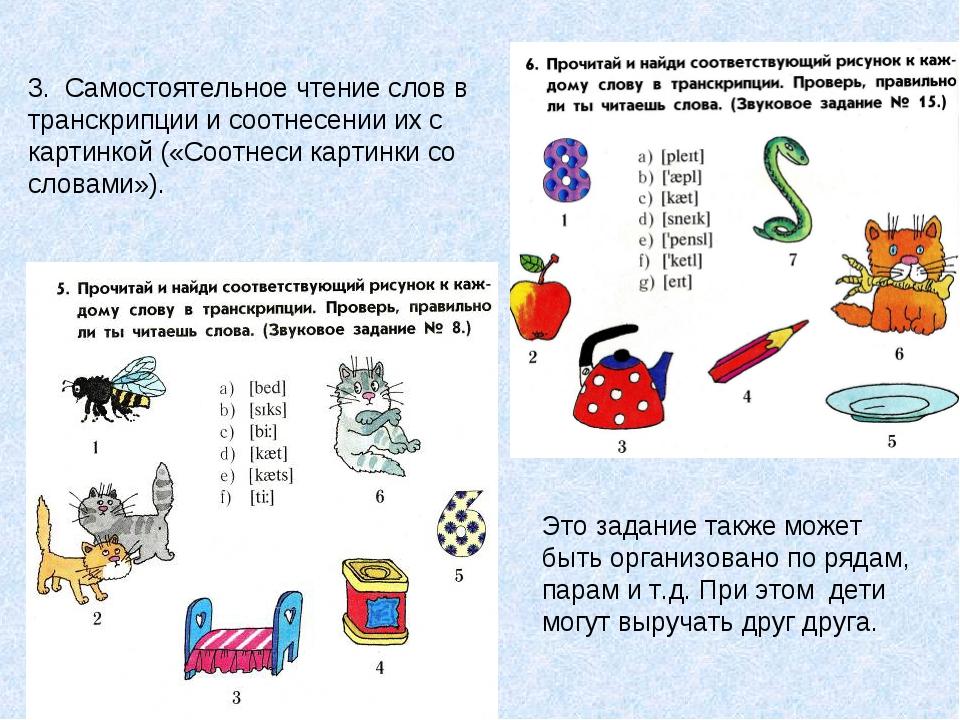 3. Самостоятельное чтение слов в транскрипции и соотнесении их с картинкой («...