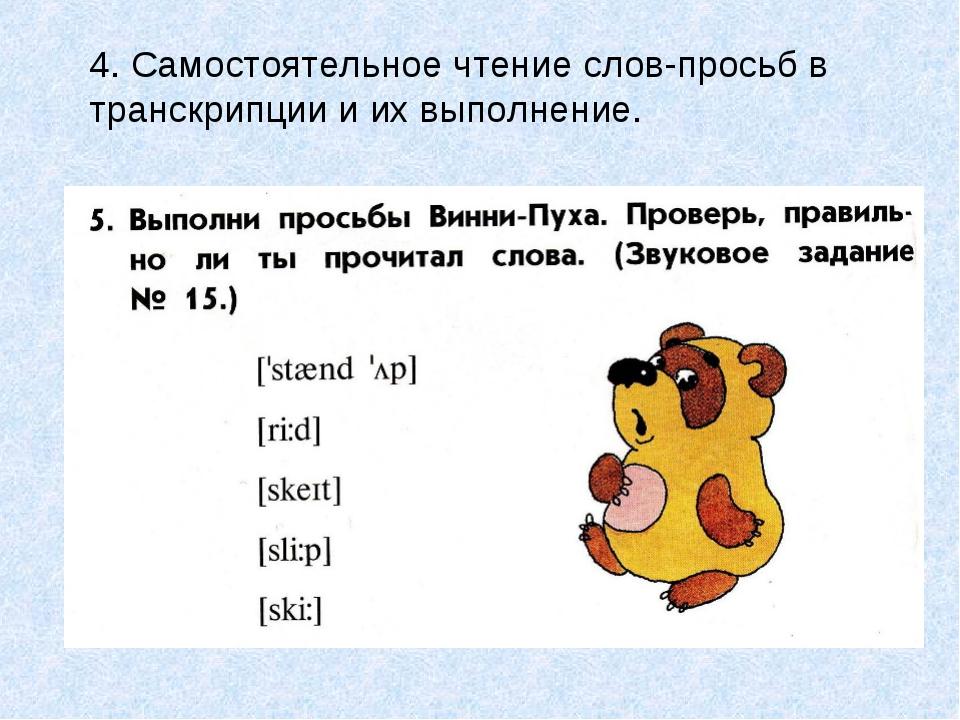 transkriptsiya-slova-spat-na-angliyskom