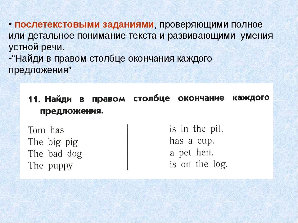 послетекстовыми заданиями, проверяющими полное или детальное понимание текст...
