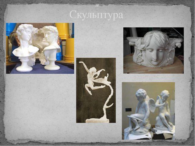 Скульптура д6