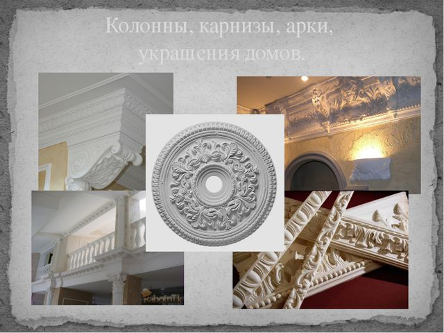 Колонны, карнизы, арки, украшения домов.