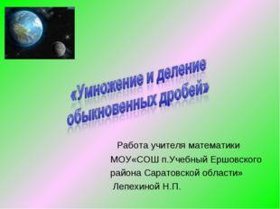 Работа учителя математики МОУ«СОШ п.Учебный Ершовского района Саратовской об