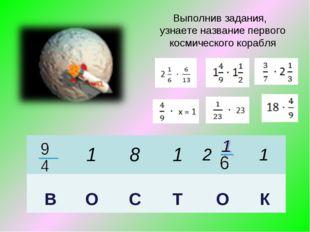 Выполнив задания, узнаете название первого космического корабля В О С Т О К
