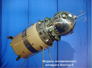 Модель космического аппарата Восток-5