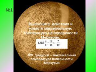 №1 Выполните действия и узнаете максимальную температуру на поверхности Мерку
