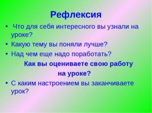 Рефлексия Что для себя интересного вы узнали на уроке? Какую тему вы поняли л