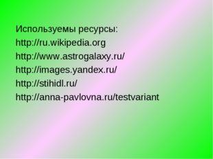 Используемы ресурсы: http://ru.wikipedia.org http://www.astrogalaxy.ru/ http: