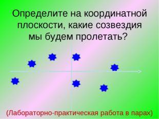 Определите на координатной плоскости, какие созвездия мы будем пролетать? (Ла