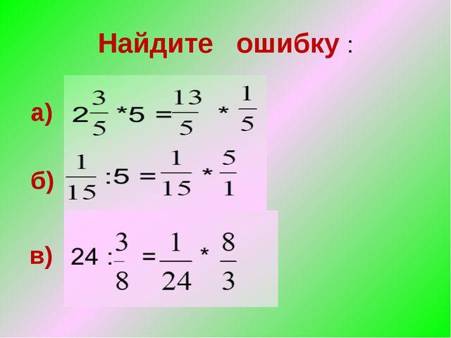 Найдите ошибку : а) б) в)