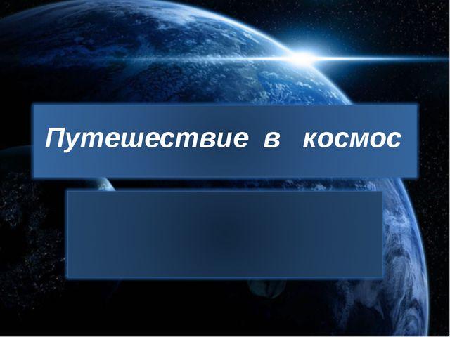 Путешествие в космос
