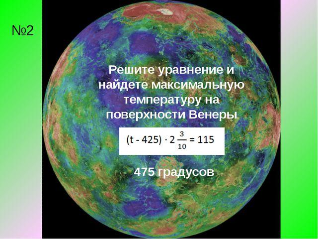 №2 Решите уравнение и найдете максимальную температуру на поверхности Венеры...