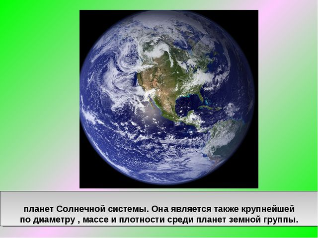 Земля́— третья от Солнца планета. Пятая по размеру среди всех планет Солнеч...