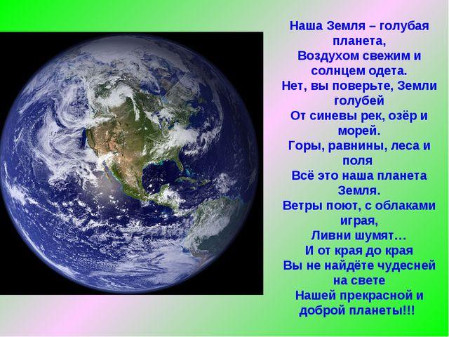 Наша Земля – голубая планета, Воздухом свежим и солнцем одета. Нет, вы поверь...