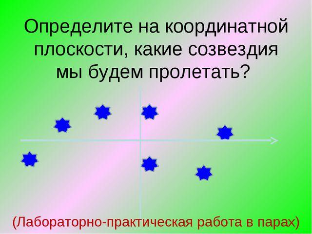 Определите на координатной плоскости, какие созвездия мы будем пролетать? (Ла...