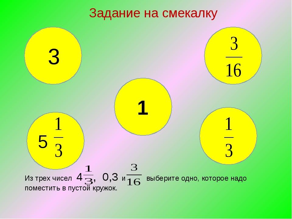 Задание на смекалку 3 5 1 Из трех чисел 4 , 0,3 и выберите одно, которое надо...
