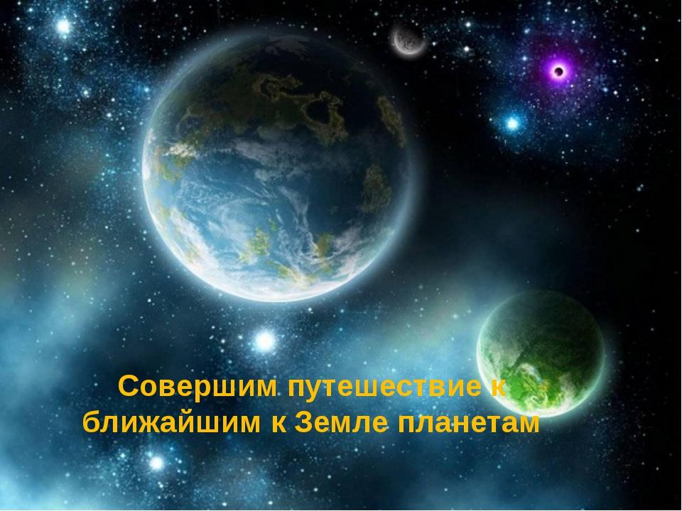 Совершим путешествие к ближайшим к Земле планетам