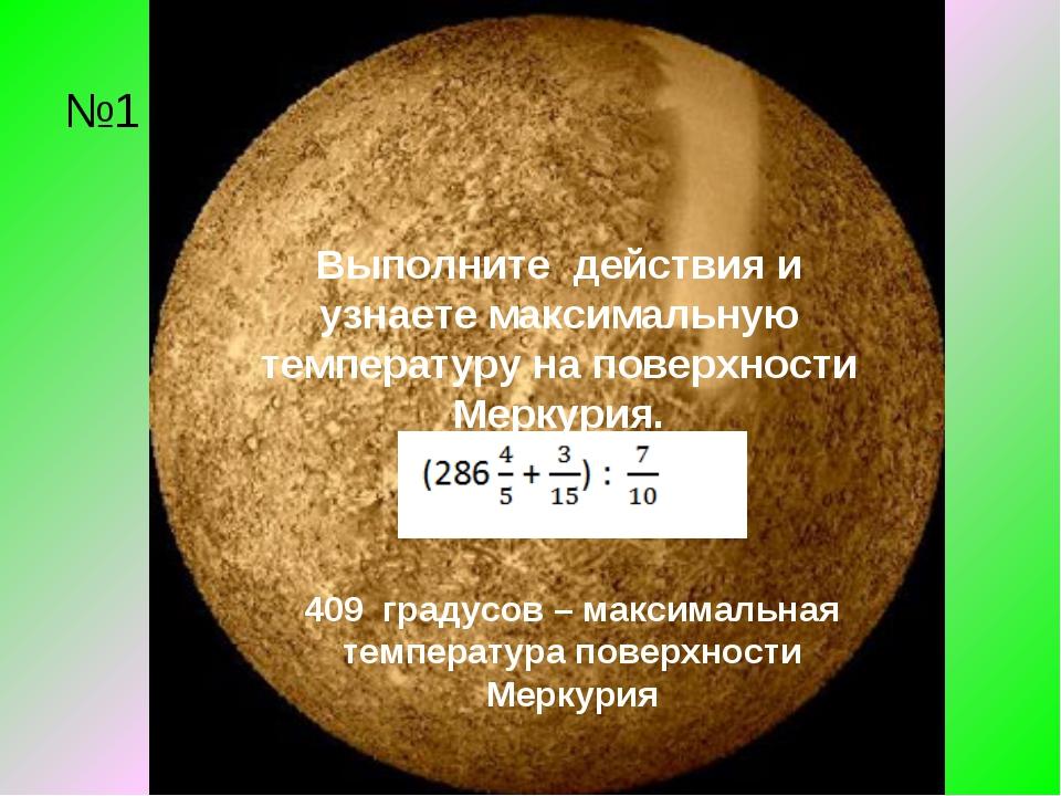 №1 Выполните действия и узнаете максимальную температуру на поверхности Мерку...