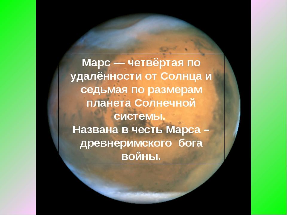 Марс— четвёртая по удалённости от Солнца и седьмая по размерам планета Солне...