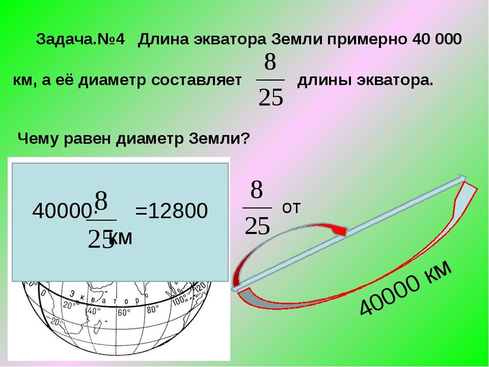 Задача.№4 Длина экватора Земли примерно 40 000 км, а её диаметр составляет д...