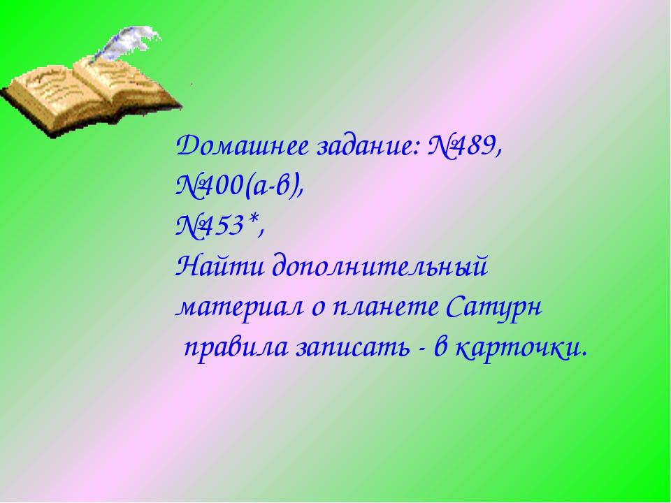 Домашнее задание: №489, №400(а-в), №453*, Найти дополнительный материал о пла...