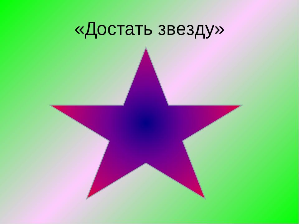 «Достать звезду»