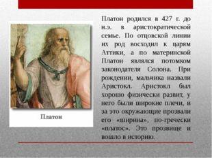 Платон родился в 427 г. до н.э. в аристократической семье. По отцовской линии