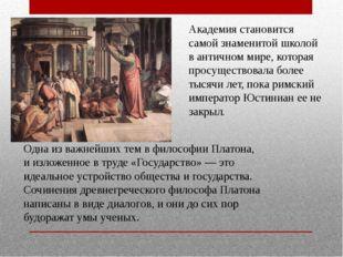 Академия становится самой знаменитой школой в античном мире, которая просущес