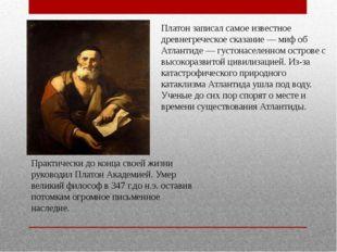 Платон записал самое известное древнегреческое сказание — миф об Атлантиде —