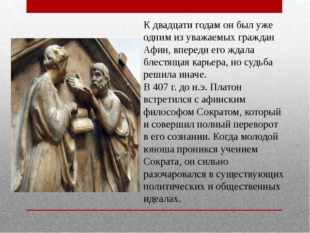 К двадцати годам он был уже одним из уважаемых граждан Афин, впереди его ждал...