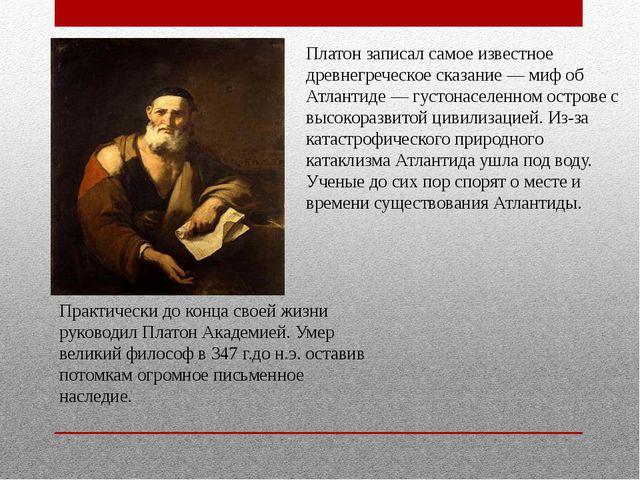 Платон записал самое известное древнегреческое сказание — миф об Атлантиде —...
