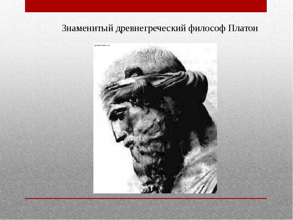 Знаменитый древнегреческий философ Платон