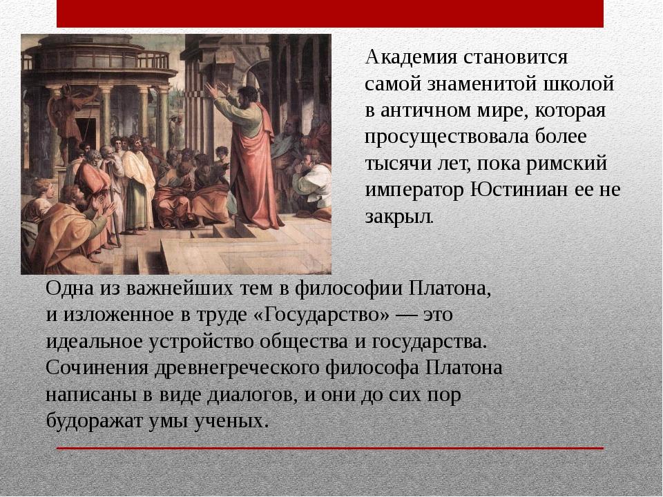 Академия становится самой знаменитой школой в античном мире, которая просущес...