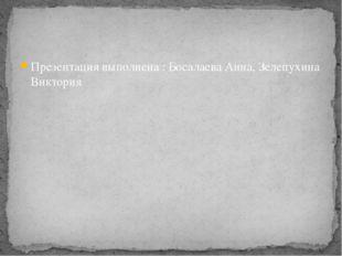 Презентация выполнена : Босалаева Анна, Зелепухина Виктория