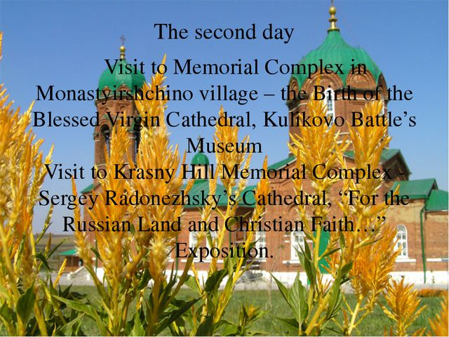 The second day 	Visit to Memorial Complex in Monastyirshchino village – the B...