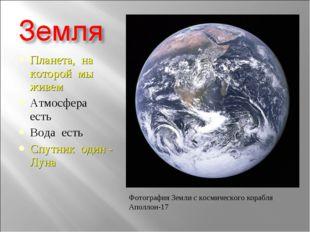 Планета, на которой мы живем Атмосфера есть Вода есть Спутник один - Луна Фот