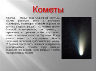 Кометы — малые тела Солнечной системы, обычно размером всего в несколько кило
