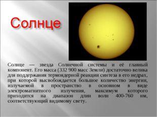 Солнце — звезда Солнечной системы и её главный компонент. Его масса (332 900