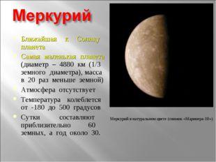 Меркурий в натуральном цвете (снимок «Маринера-10») Ближайшая к Солнцу плане