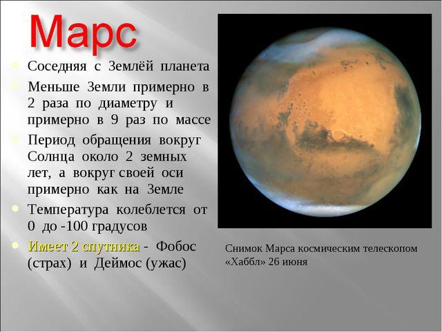 Соседняя с Землёй планета Меньше Земли примерно в 2 раза по диаметру и пример...