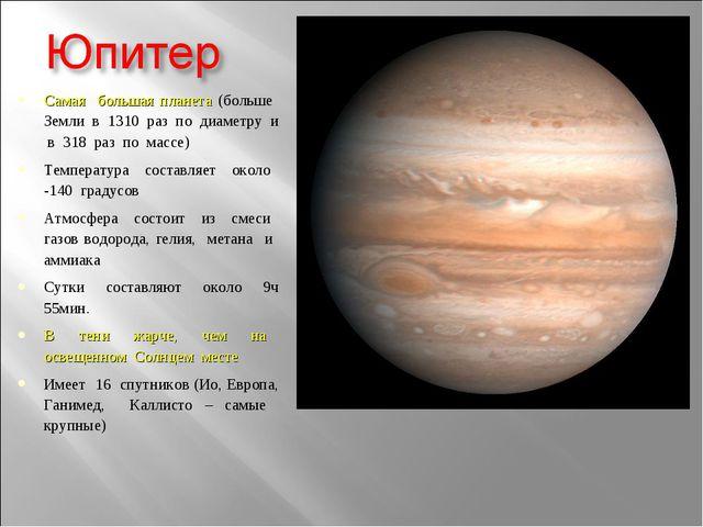 Самая большая планета (больше Земли в 1310 раз по диаметру и в 318 раз по мас...