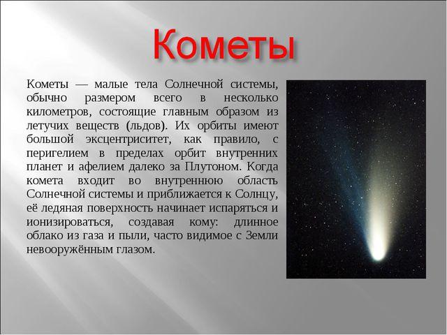 Кометы — малые тела Солнечной системы, обычно размером всего в несколько кило...